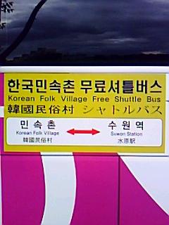 ソウル旅行 その6