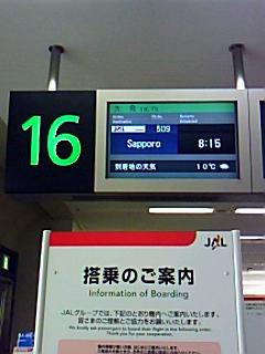 札幌2泊3日